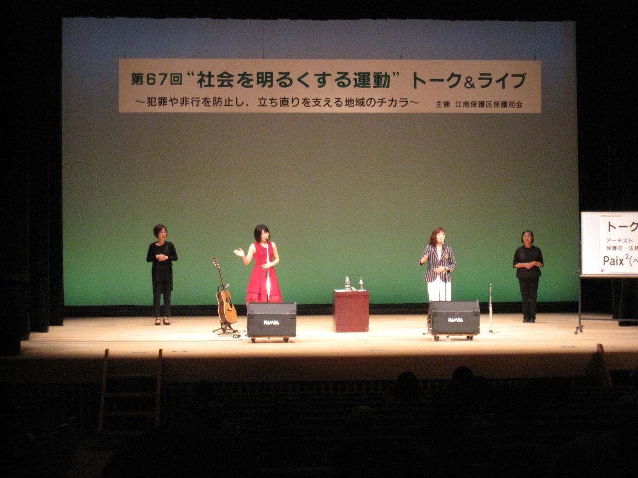 受刑者のアイドル・Paix2(ぺぺ)