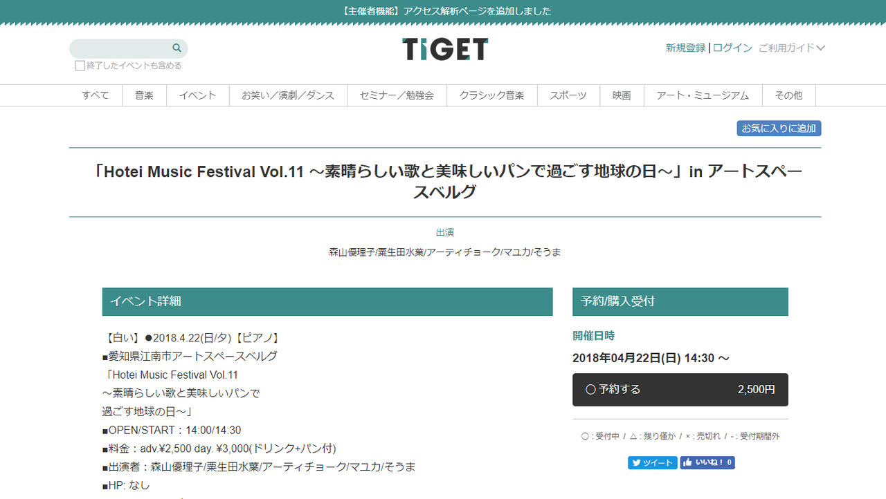 Hotei Music Festival Vol.11