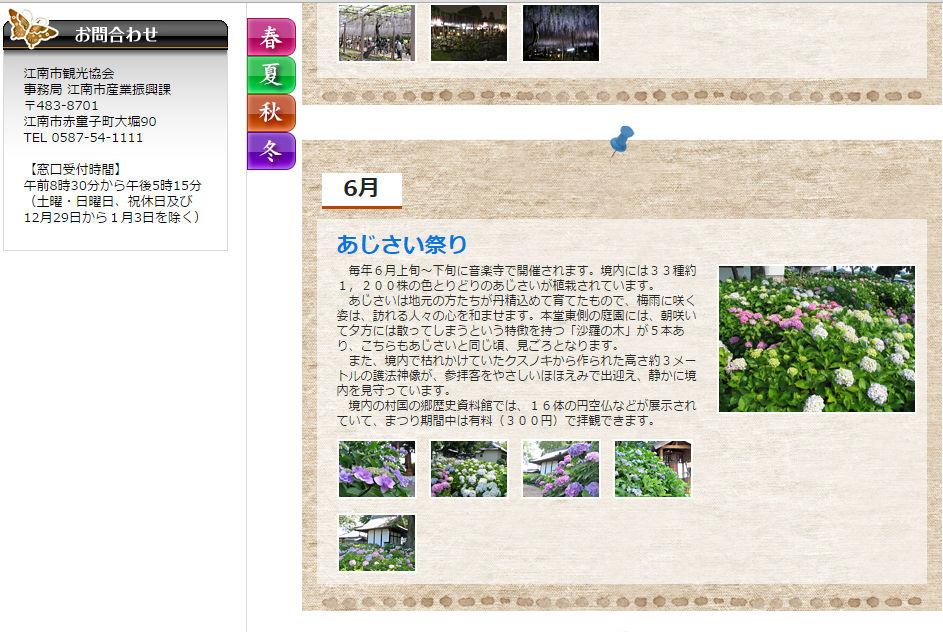 江南市観光協会ホームページ