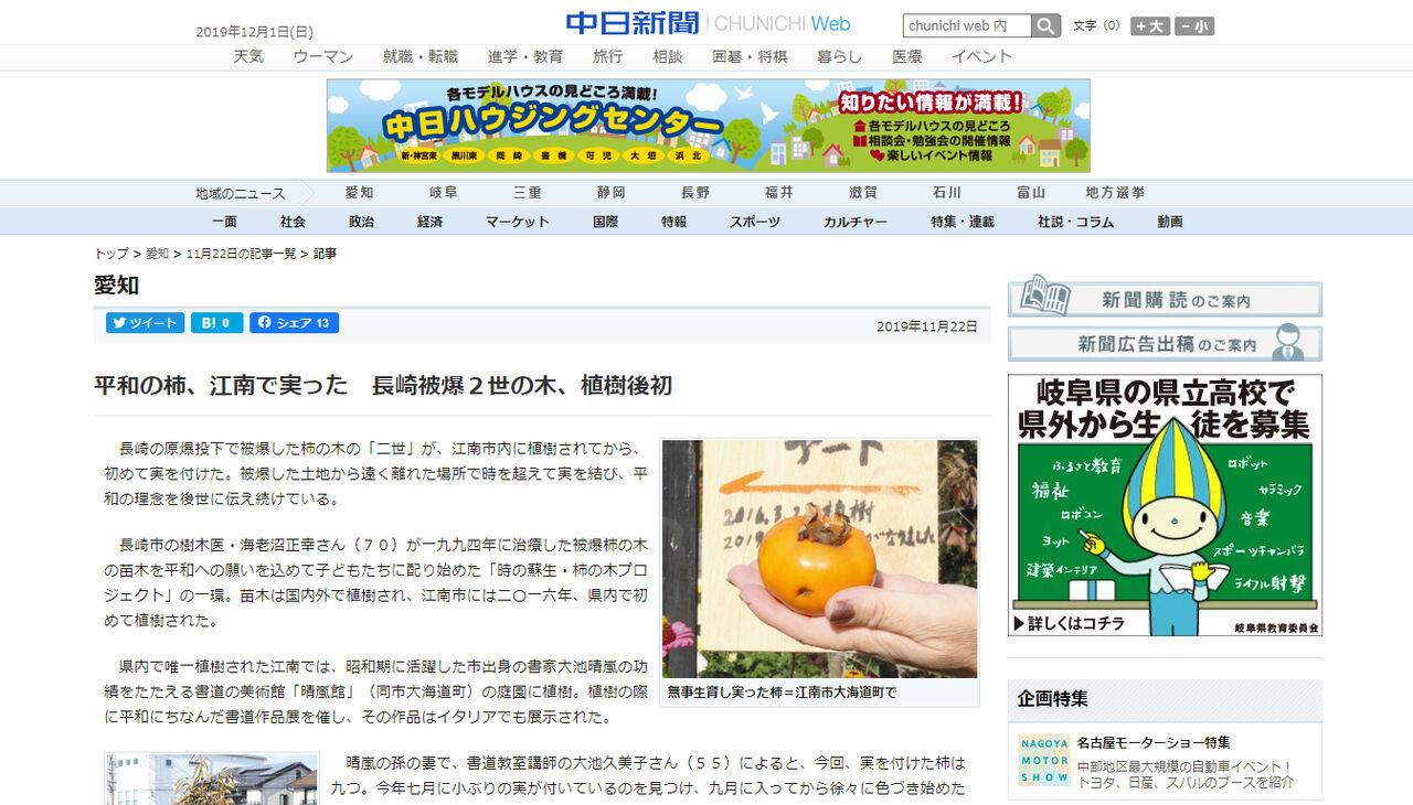 『平和の柿、江南で実った 長崎被爆2世の木、植樹後初』