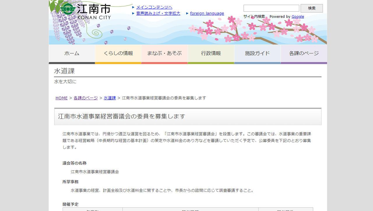 江南市水道事業経営審議会
