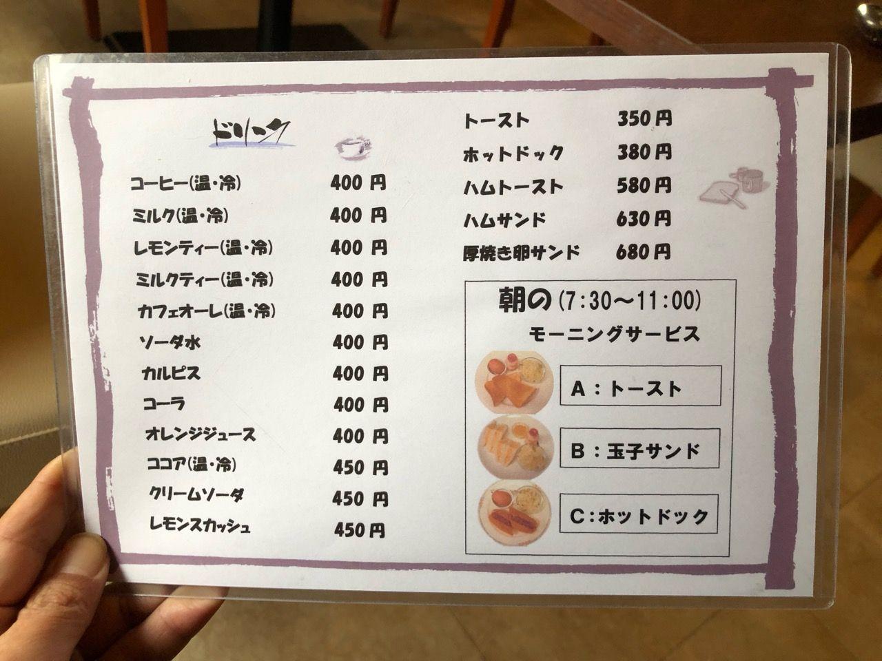 『ダイニングカフェ オーレ(Dining Café ORÉ)』メニュー