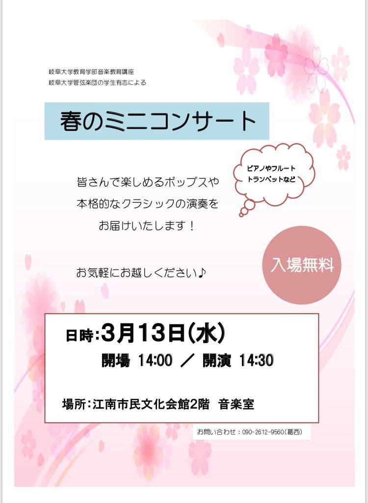 「春のミニコンサート」