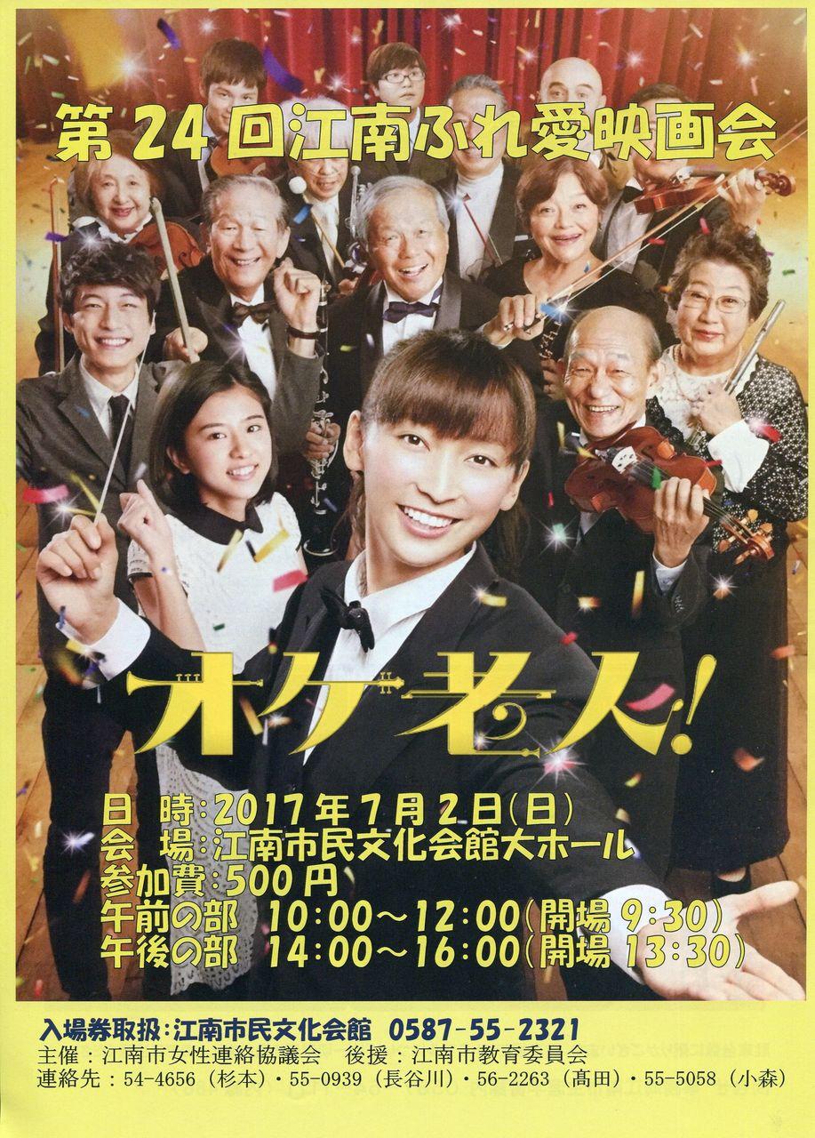 映画『オケ老人!』上映会