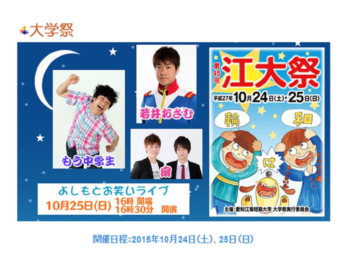 江南短期大学学園祭2015