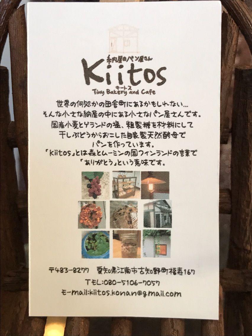 『納屋のパン屋さん Kiitos』