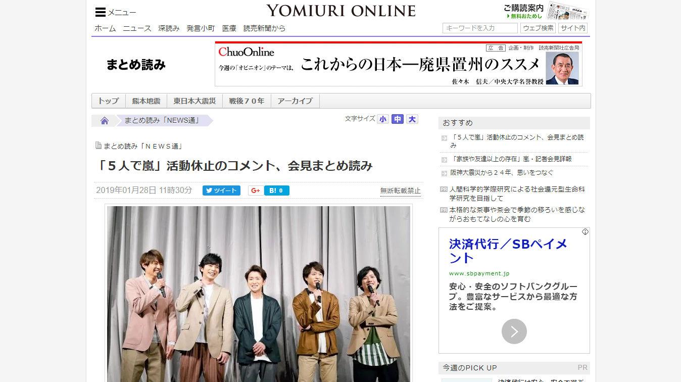 嵐会見(読売新聞)