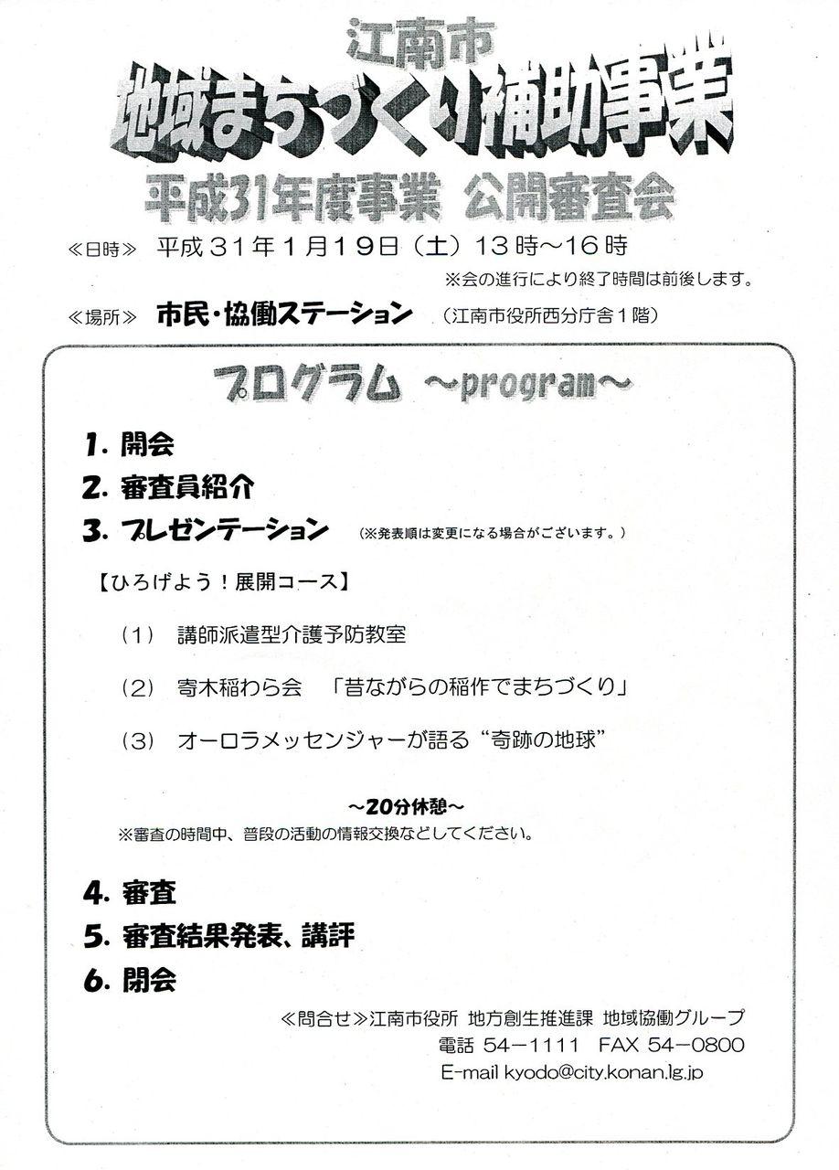 地「江南市地域まちづくり補助事業」平成31年度公開審査会