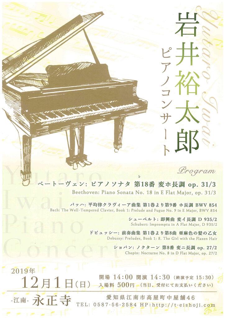 『岩井裕太郎ピアノコンサート』