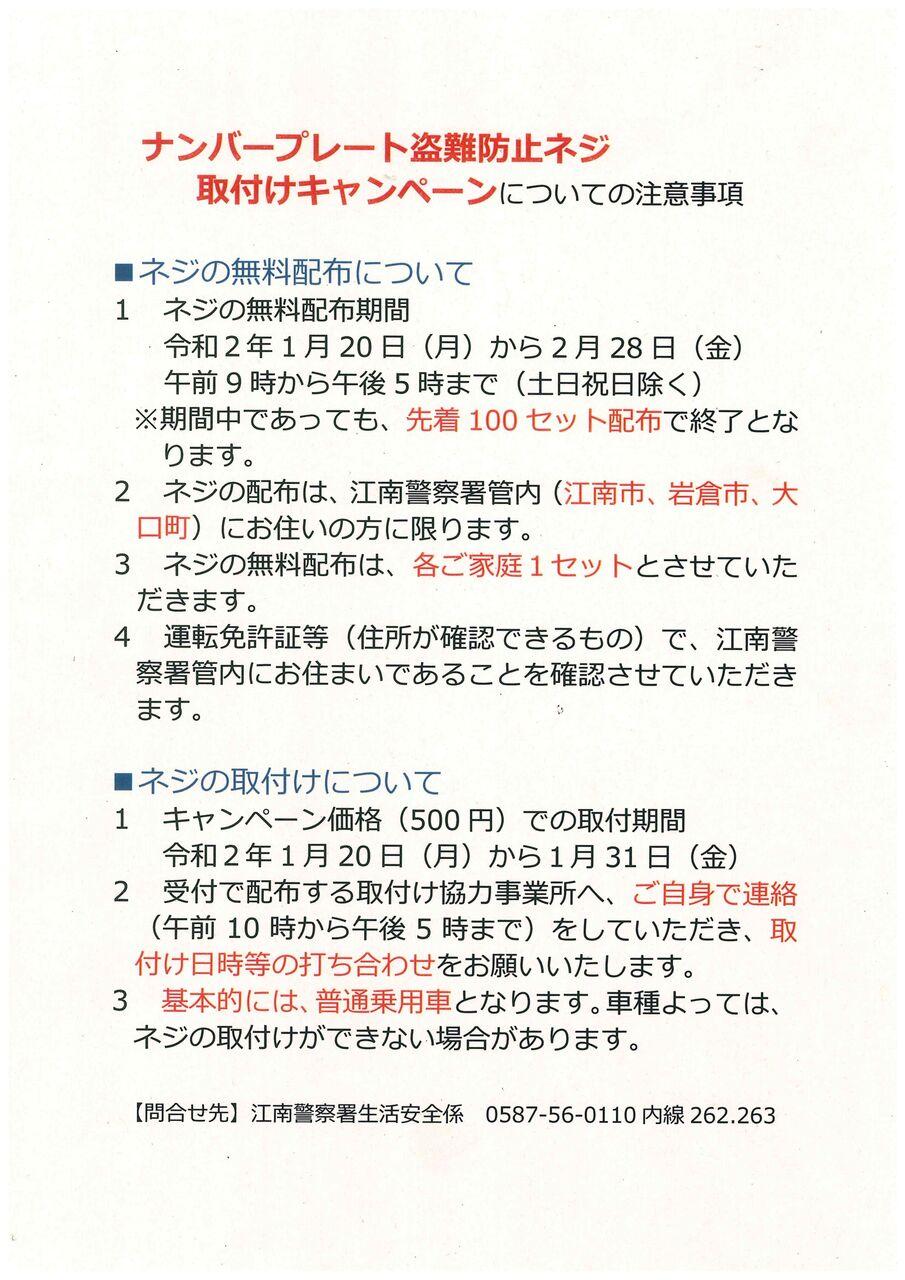 江南警察署ナンバープレート盗難防止ネジ取付けキャンペーン