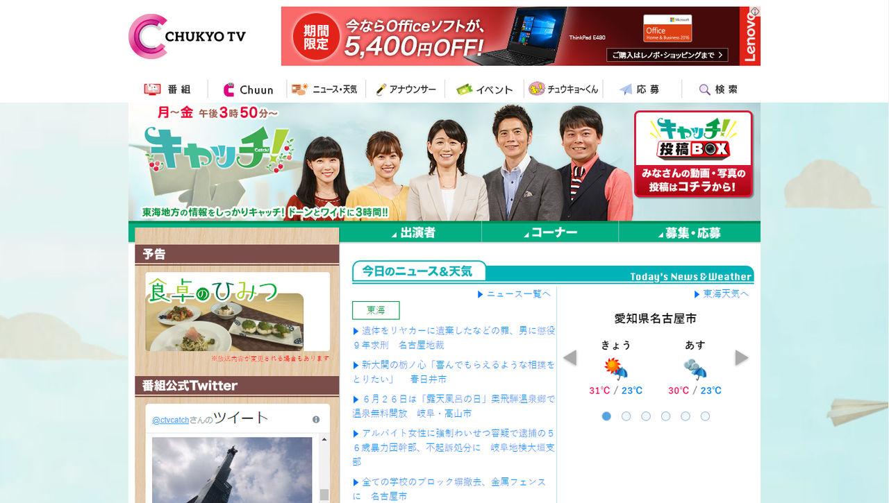 中京テレビ『キャッチ』