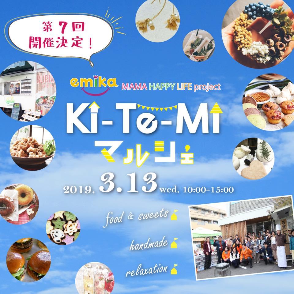 『第7回 Ki-Te-Miマルシェ』