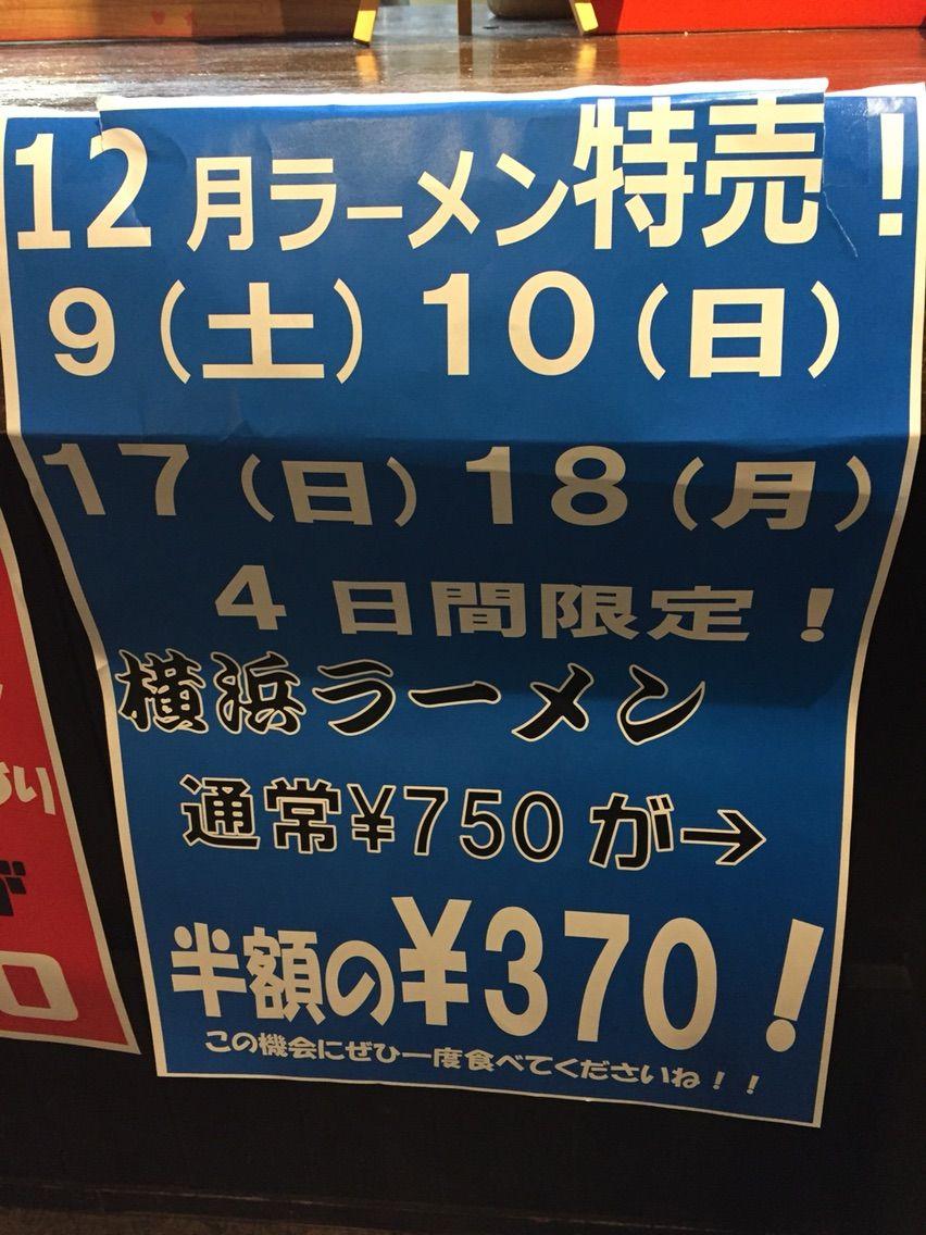 Café 来珈豆(ラコス)「横浜ラーメン」4日間限定370円