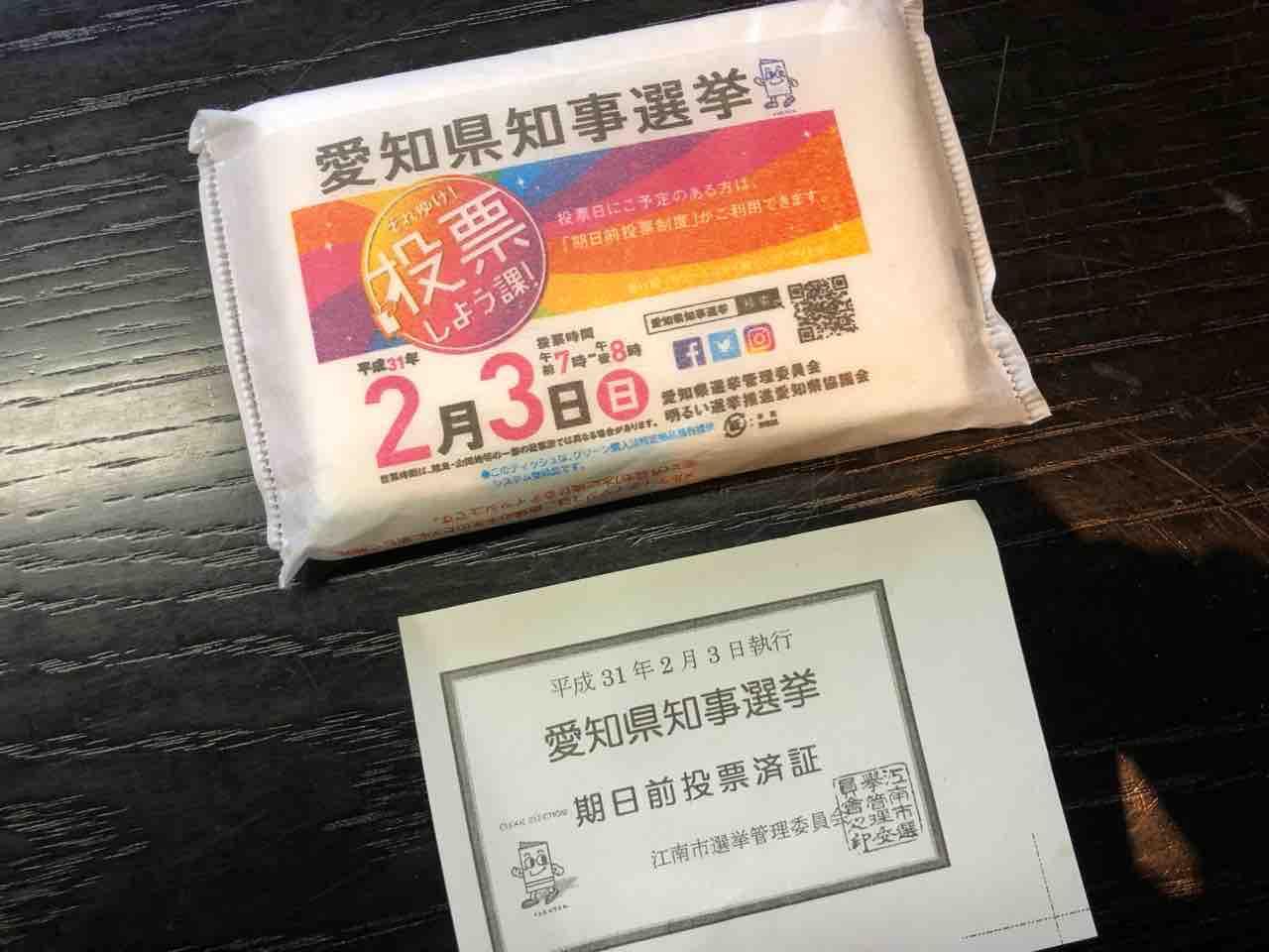 江南市役所 期日前投票 期日前投票済証