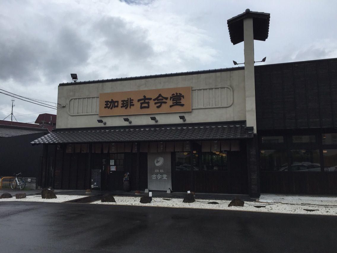 『珈琲 古今堂』店舗外観