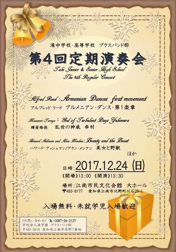 「滝中学校・高等学校 ブラスバンド部」第4回定期演奏会
