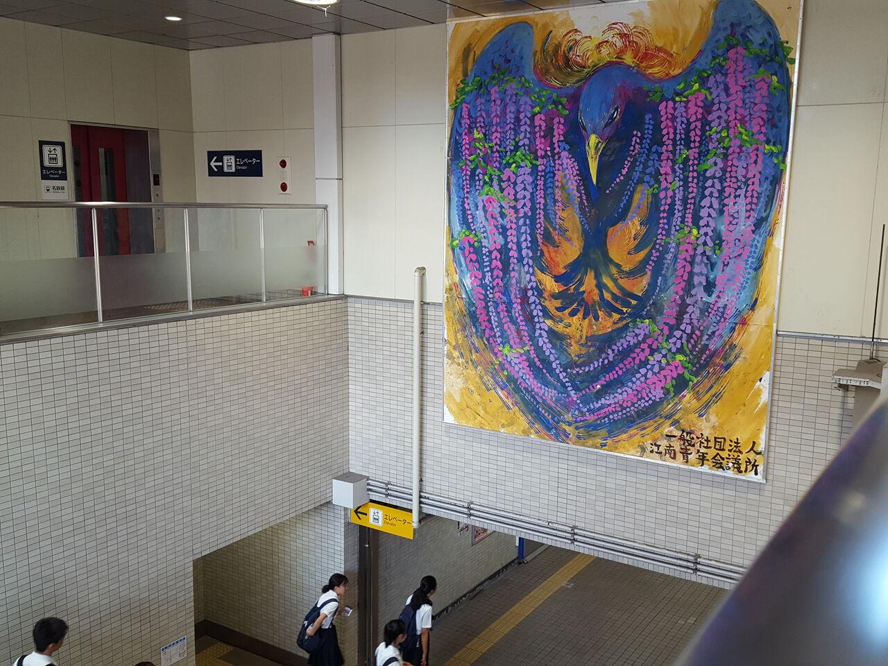 江南駅にはJCによる町づくりを願ったジャンボパネルが掲げられている 撮影・たかのぶ