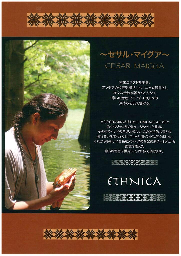 『風の音色...セサル・マイグア ソロコンサート』