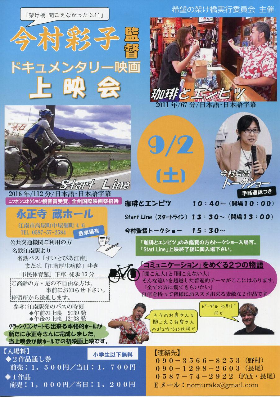 今村彩子監督ドキュメンタリー映画上映会