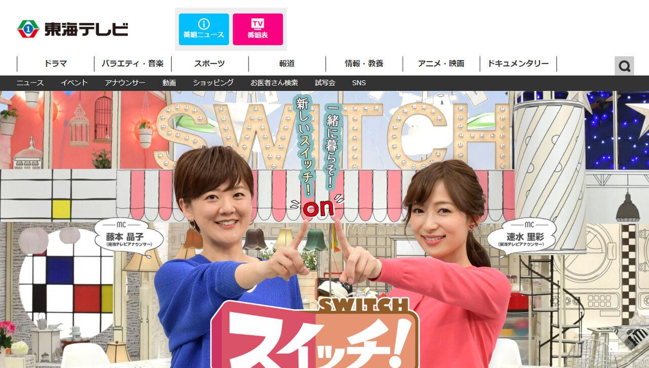 東海テレビ (1ch 9:50~11:15)『スイッチ!』