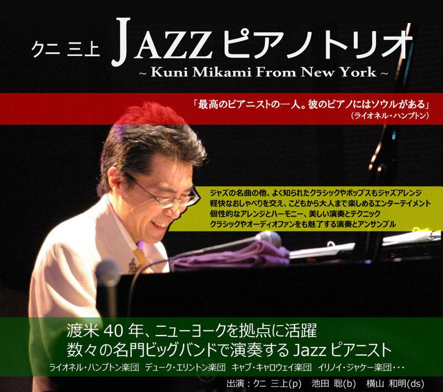 クニ 三上『 JAZZ ピアノトリオ』