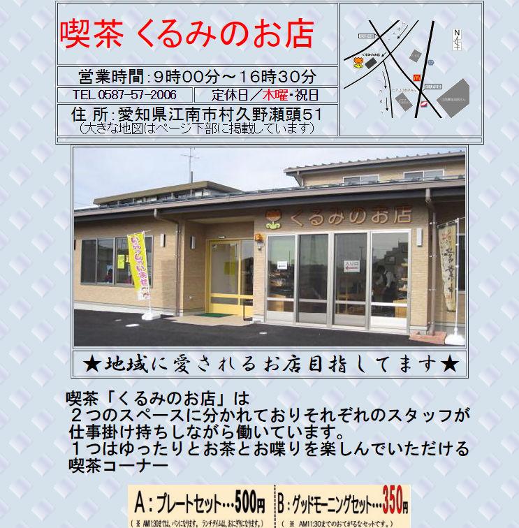くるみのお店ホームページ