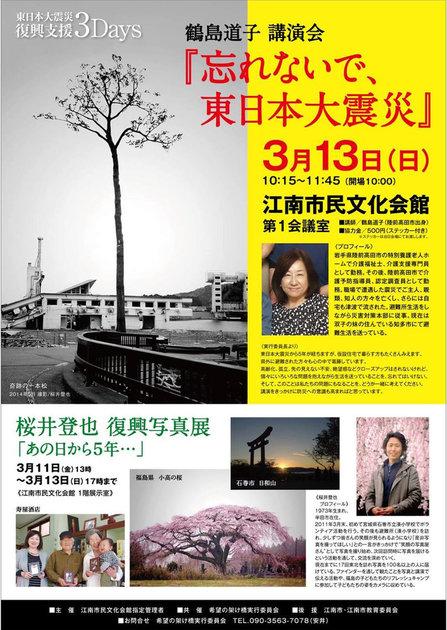 鶴島道子講演会「忘れないで東日本大震災」