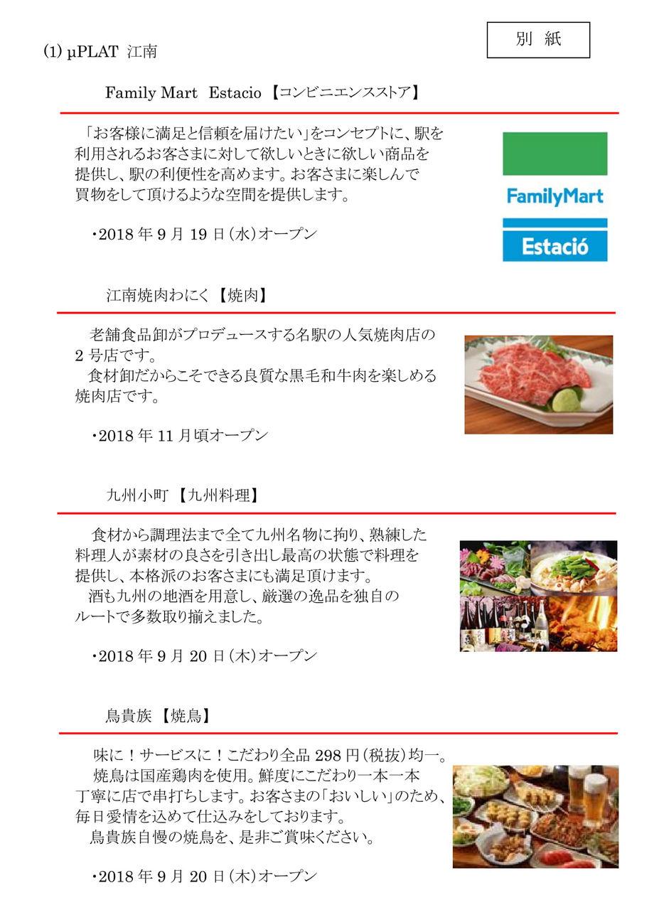 江南駅、常滑駅に 商業施設「μPLAT(ミュープラット)」が今秋オープン!