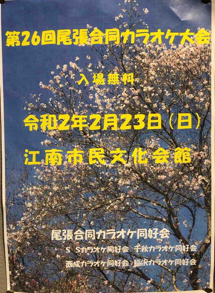 第26回尾張合同カラオケ大会