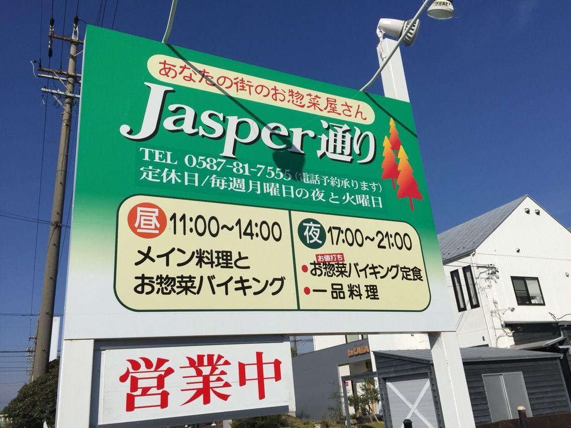 ジャスパー通り・江南
