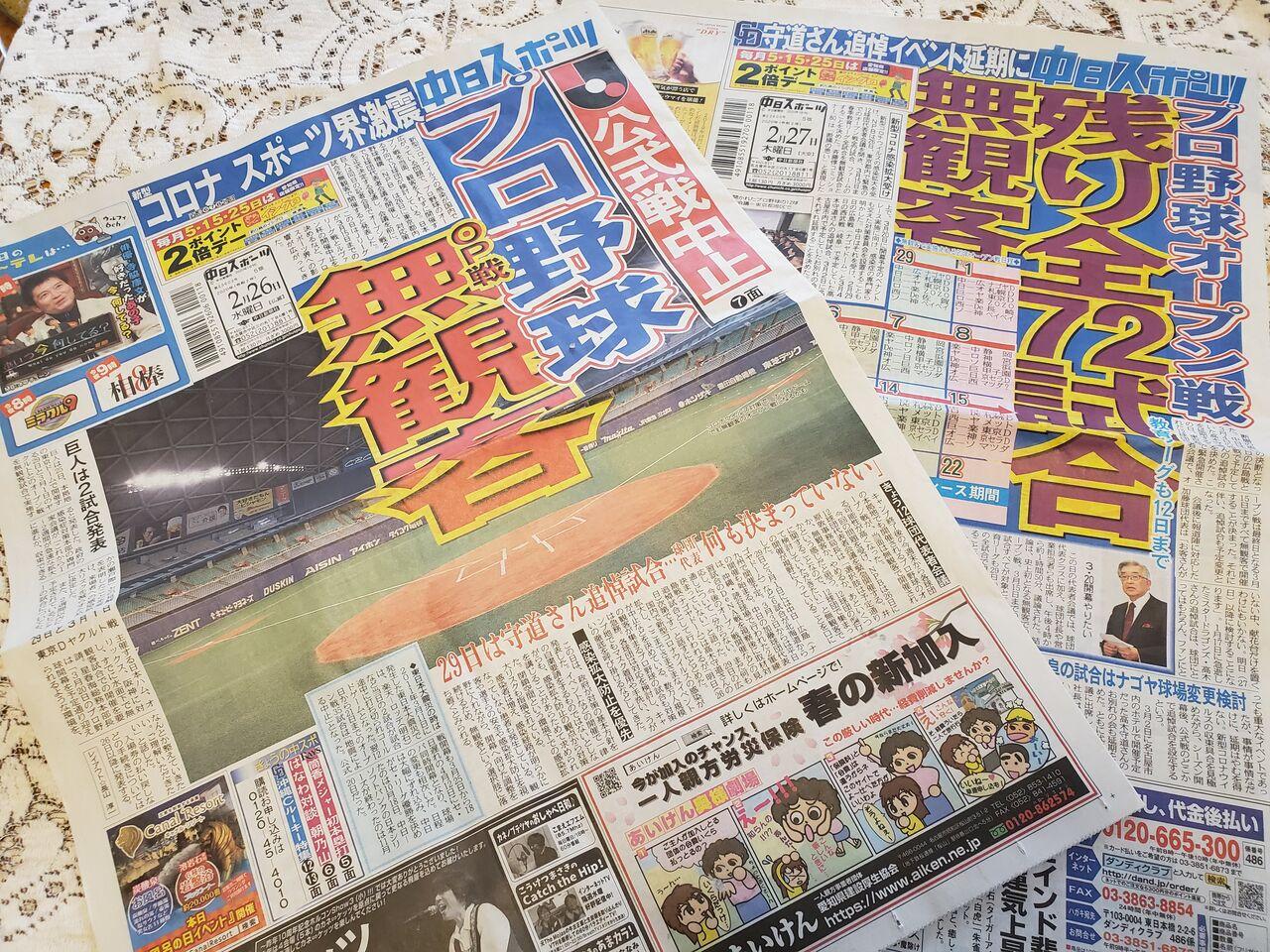プロ野球の無観客試合を報じた中日スポーツ