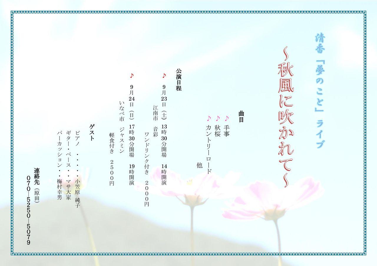 『清香「夢のこと」ライブ~秋風に吹かれて~』
