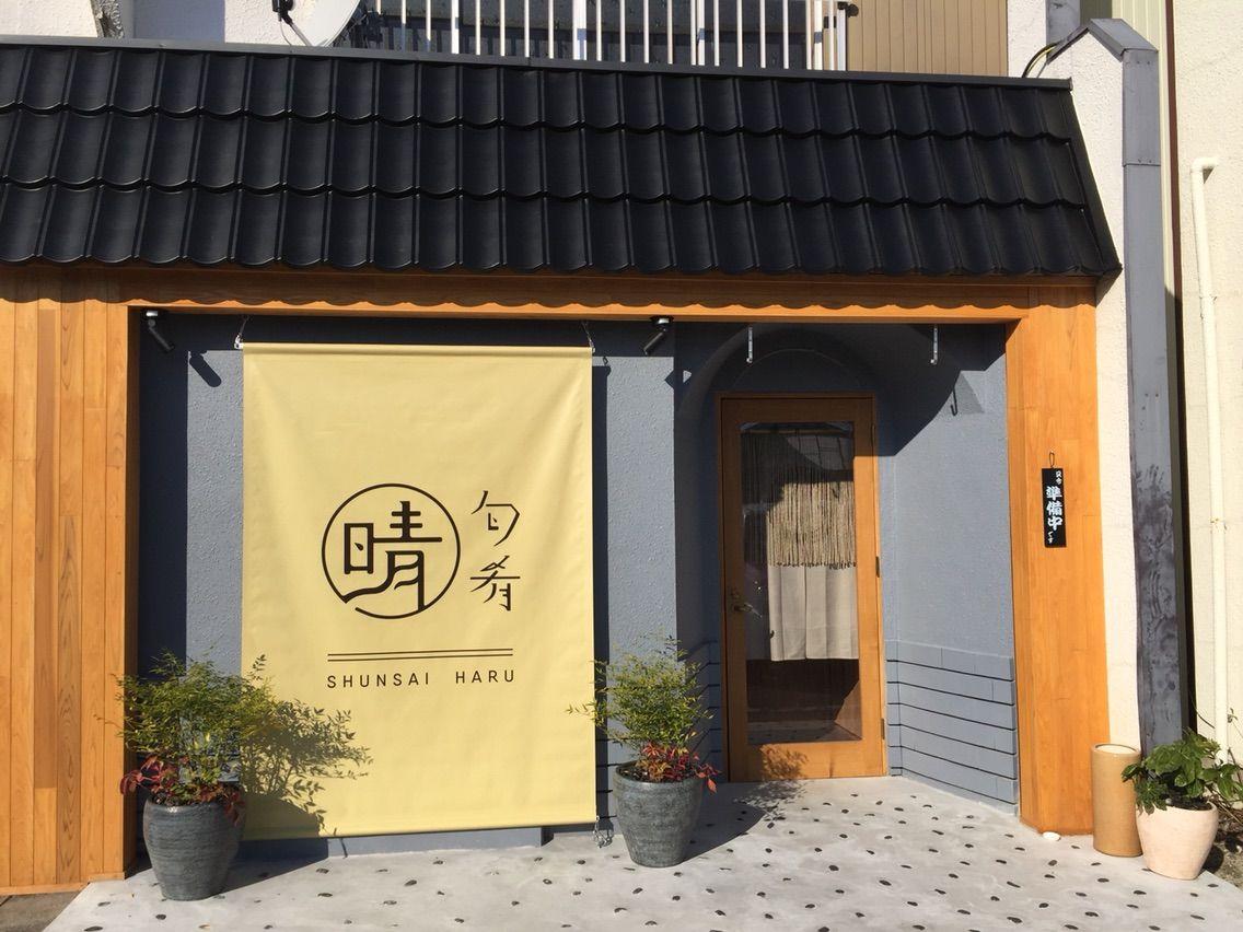 『旬肴 晴(SHUNSAI HARU)』って料理屋さんが、10月末にオープンしていたみたいです。女性一人でも気軽に食事やお酒が楽しめるんだって♪もちろん男性も!