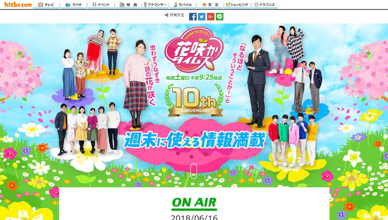 CBCテレビ『花咲かタイムズ』スーパーヤマト 江南店