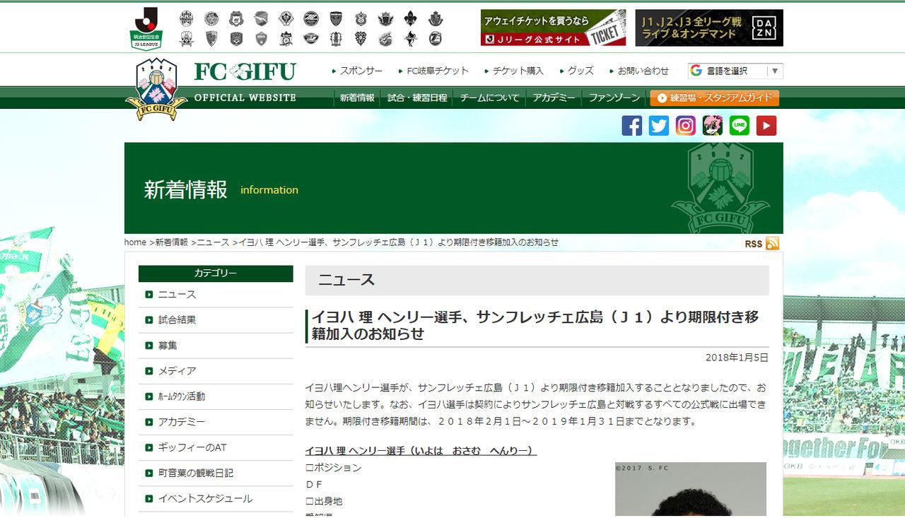イヨハ 理 ヘンリー選手(サンフレッチェ広島)FC岐阜に期限付き移籍
