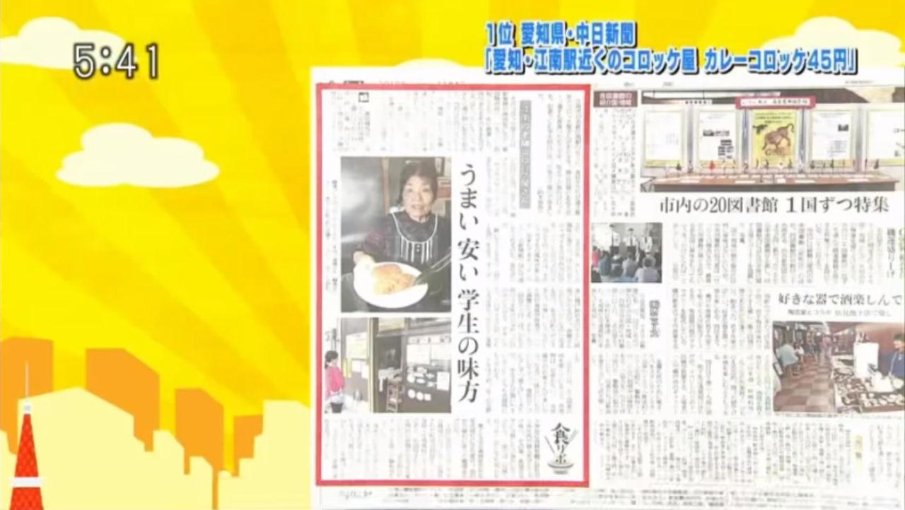 1位 愛知県・中日新聞「愛知・江南駅近くのコロッケ屋 カレーコロッケ45円」