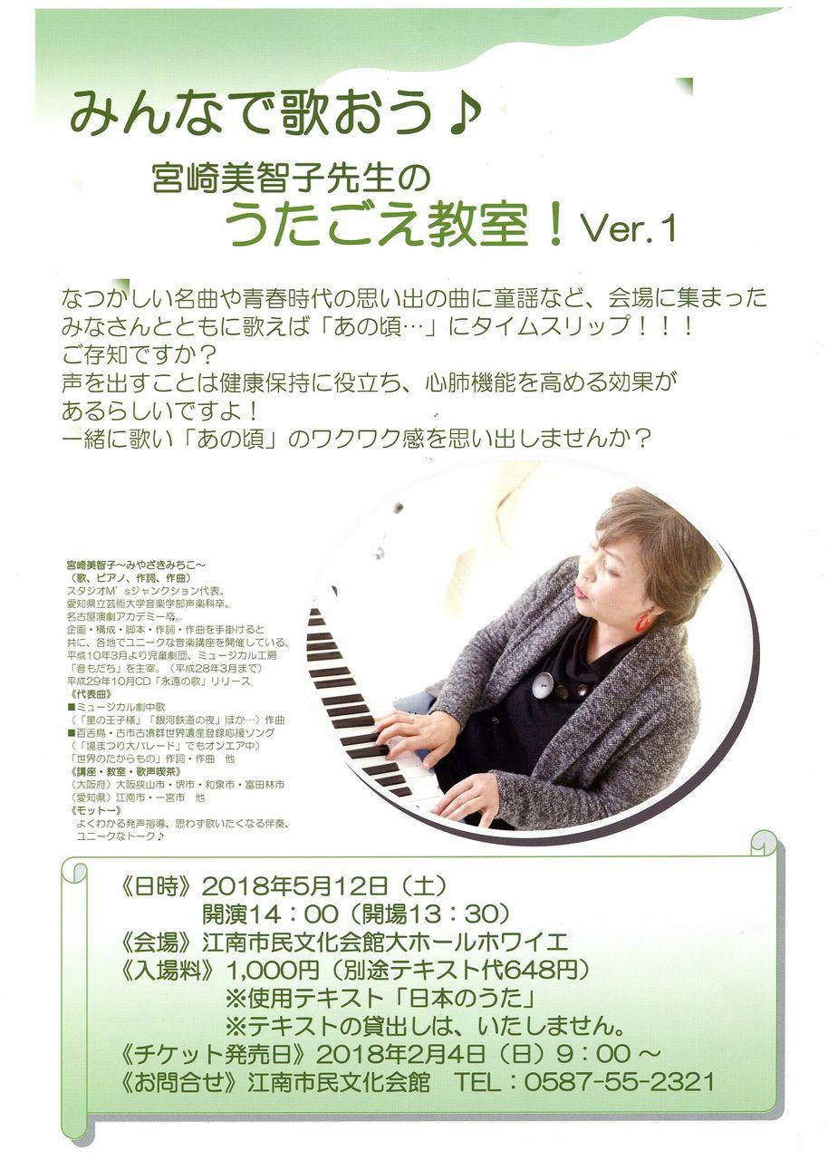 みんなで歌おう♪宮崎美智子先生の うたごえ教室! Ver.1