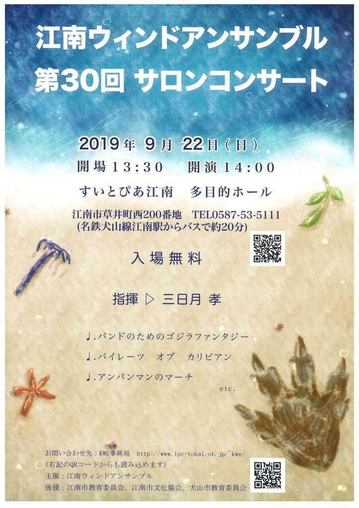 『江南ウィンドアンサンブル第30回サロンコンサート』