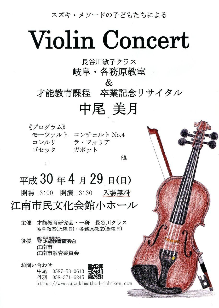 スズキメソードバイオリンコンサート
