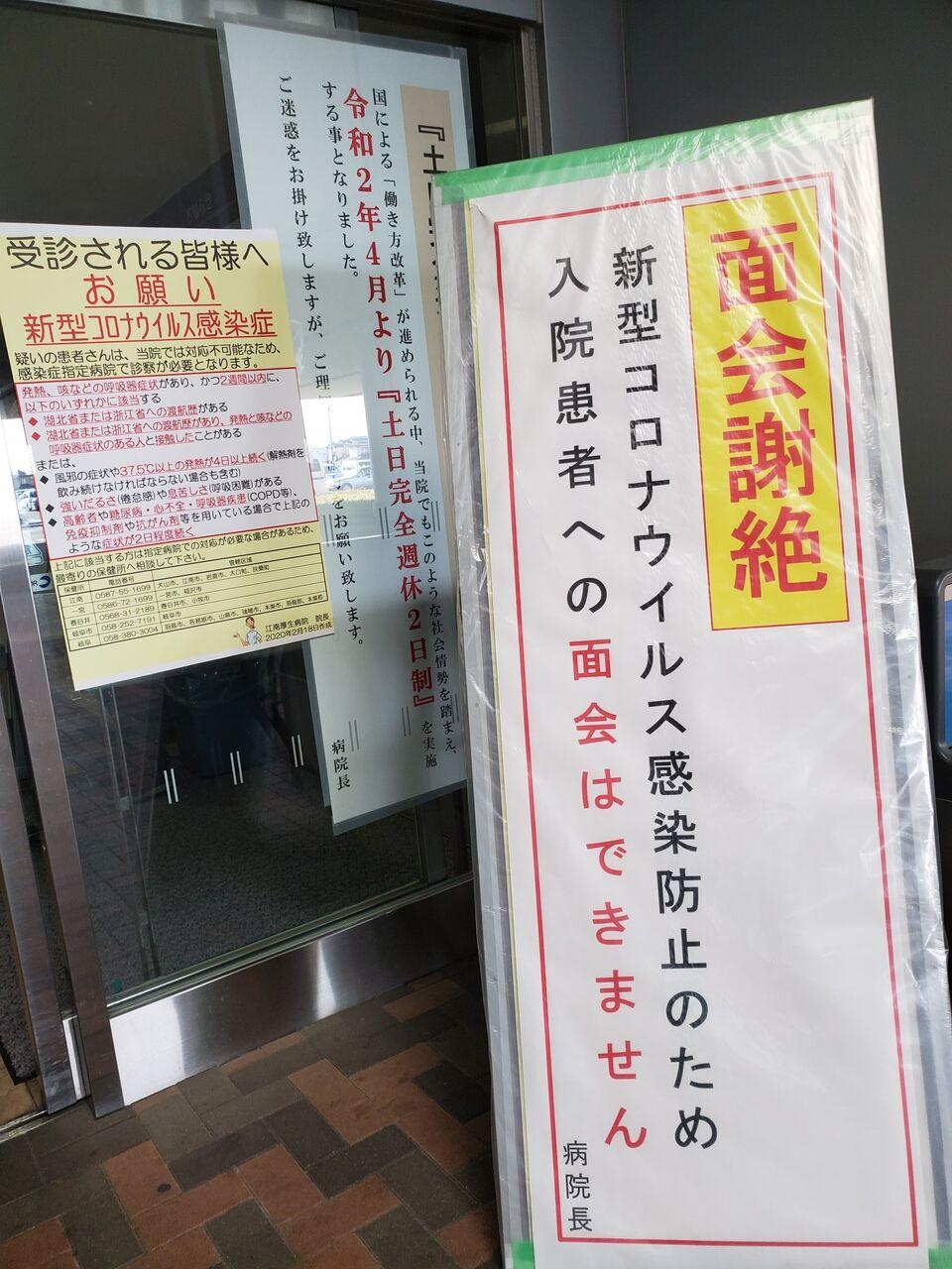 新型コロナウイルスの感染拡大にピリピリ感とものものしさが漂う江南厚生病院正面入り口