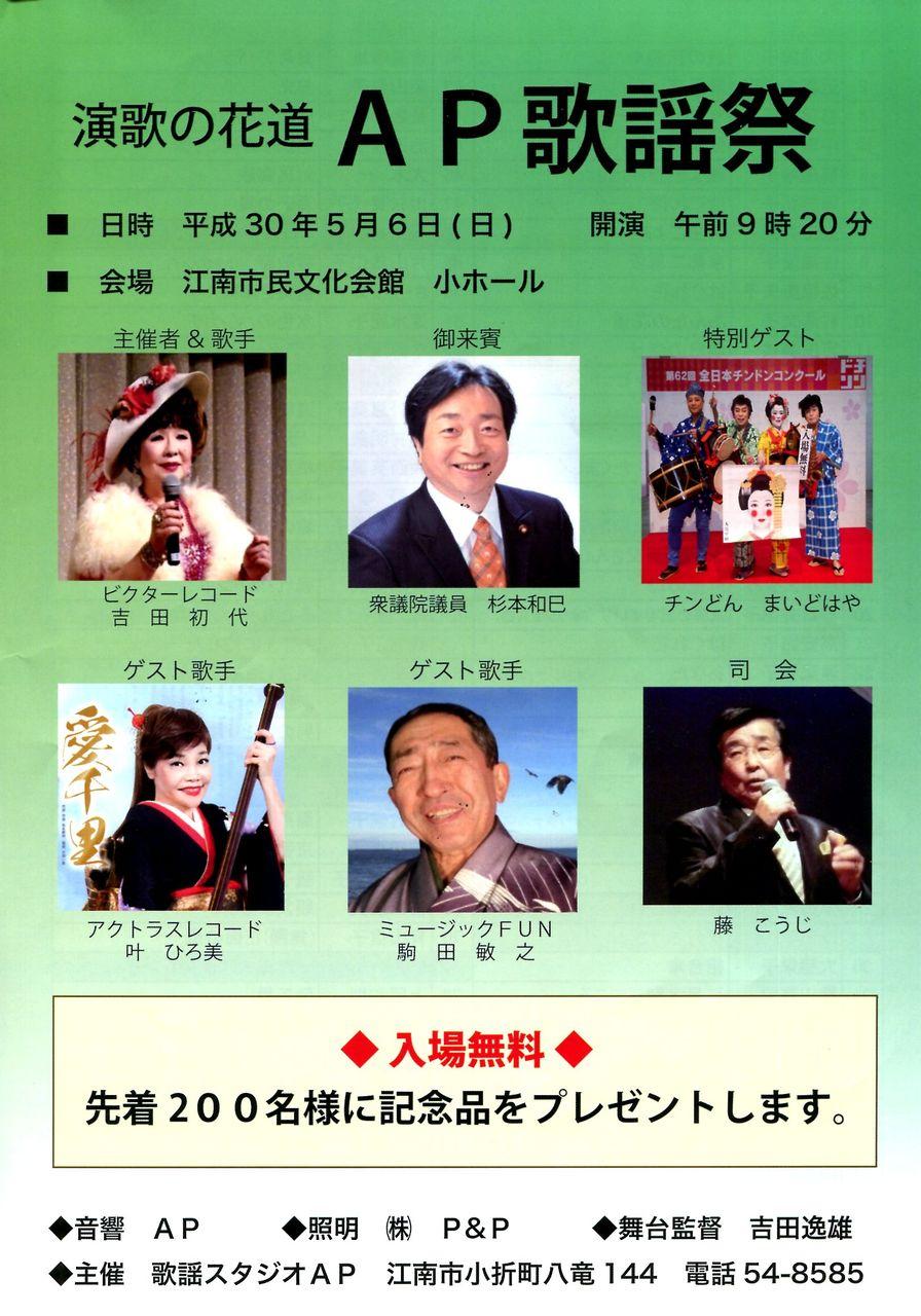 AP歌謡祭003