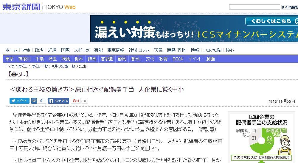 東京WEB