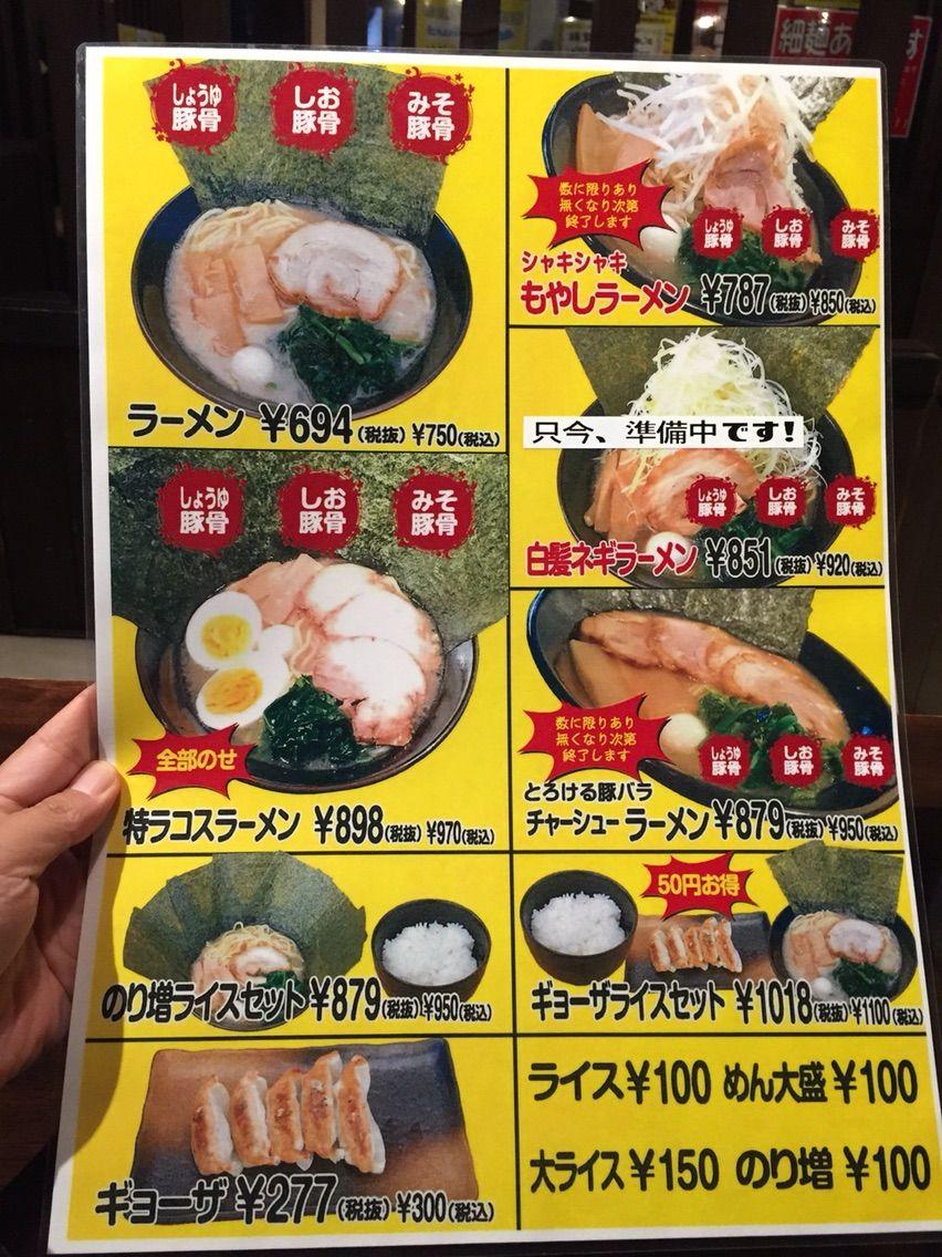 Café 来珈豆(ラコス)「横浜ラーメン」メニュー