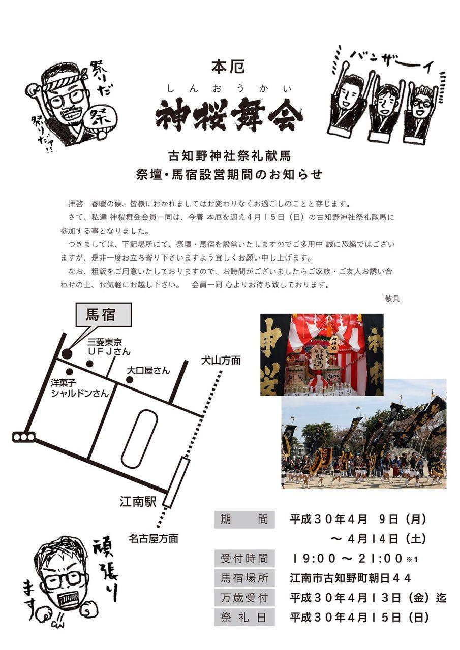 古知野神社祭礼『祭壇・馬宿設営』