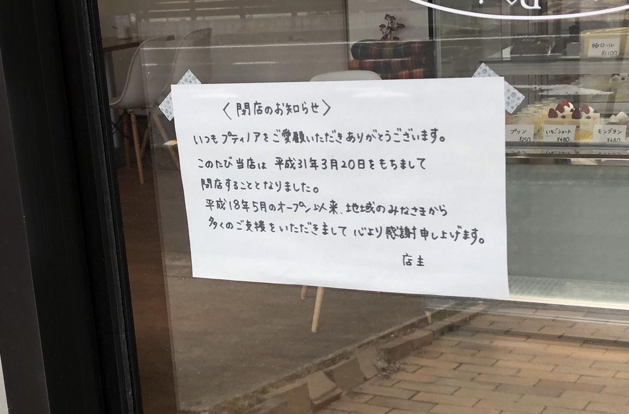 『パティスリー プティノア(petite noix)』3/20閉店