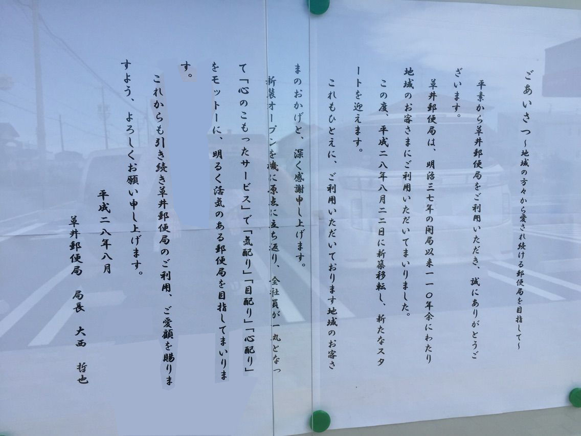 草井郵便局新築移転オープン