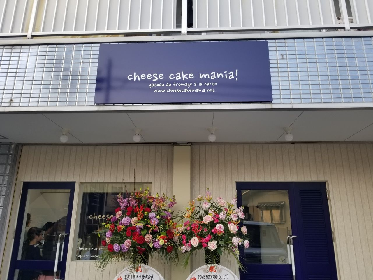 『cheese cake mania!(チーズケーキマニア!) 』店舗外観