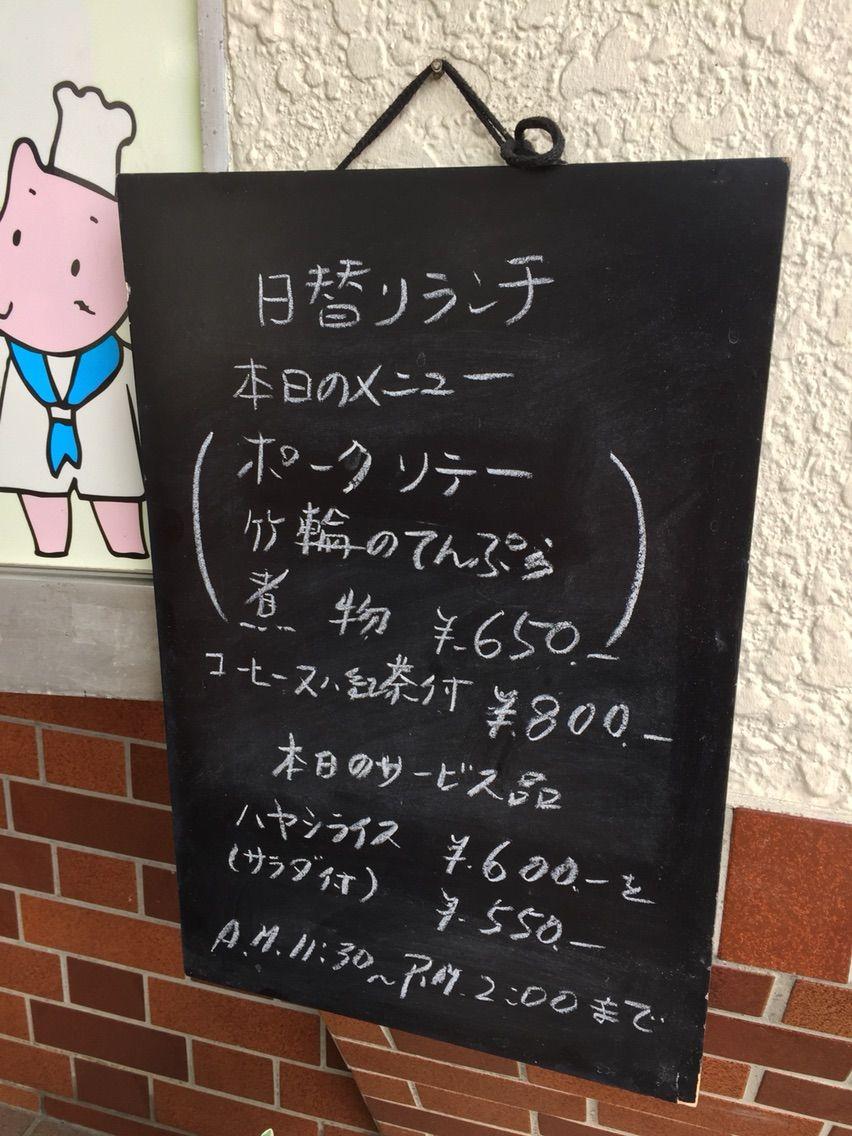 『喫茶・軽食 ピーク』日替りランチ・メニュー