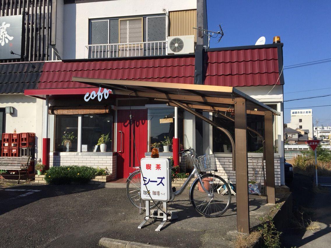 『喫茶 シーズ』店舗外観