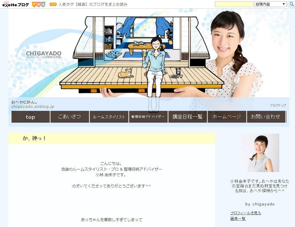 小林由未子さんホームページ